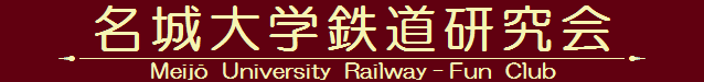 名城大学鉄道研究会